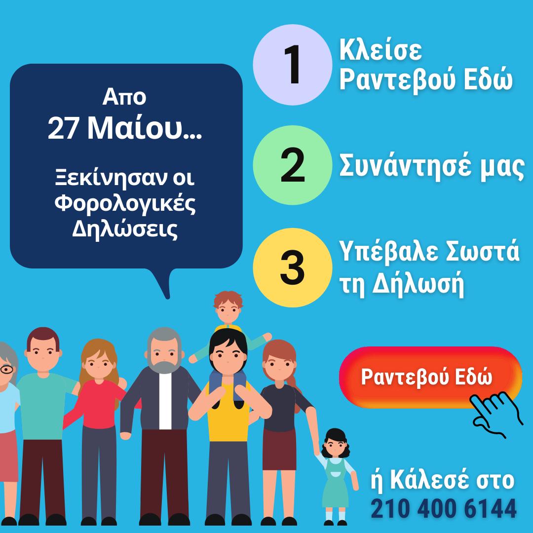 Φορολογική δήλωση σε λογιστικό γραφείο Κερατσίνι. Υποβολή σωστής φορολογικής δήλωσης με εμπειρία και εμπιστοσύνη. Κλείστε ραντεβού εδώ.